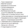 Гладильные каландры серии FCU 320